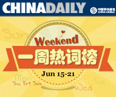 一周热词回顾(6.15-6.21)