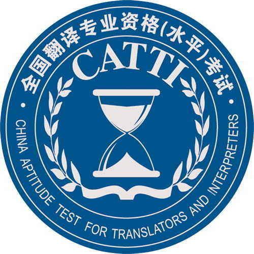CATTI笔译词汇:政治类
