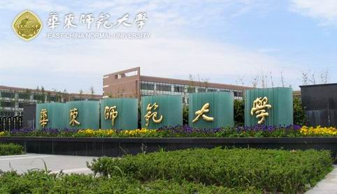 华东师范大学-中国退步最快的十四所大学