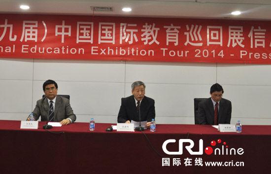 2014中国国际教育巡回展3月中旬启程