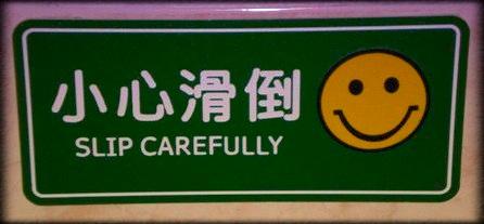 """""""小心""""的各种说法"""