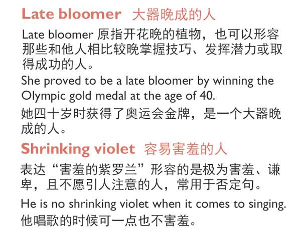 """""""花语"""":和花有关的英语表达"""