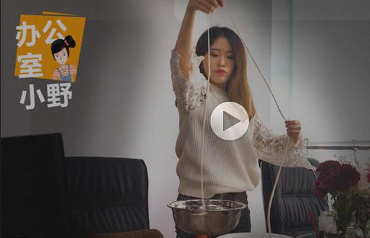办公室小野:蜡烛煮火锅,电脑机箱摊煎饼(视频)