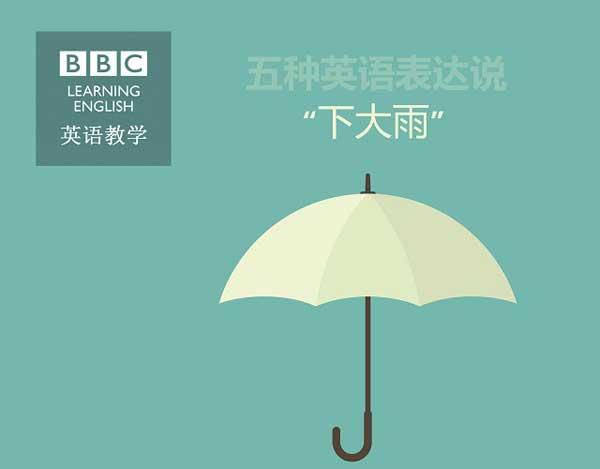 """五种英语表达说""""下大雨"""""""
