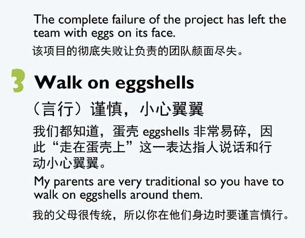 """五种和""""蛋""""有关的英语表达"""