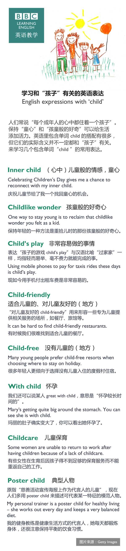 """学习和""""孩子""""有关的英语表达"""