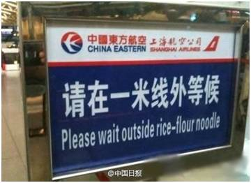 """""""小心地滑倒""""?雷人翻译终于有人管了,国家给出公共场所英译标准答案!"""