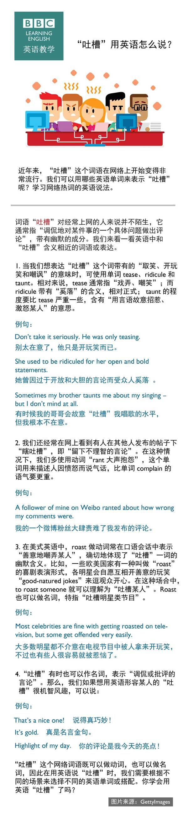 """淮南翻译公司""""吐槽""""用英语怎么说"""