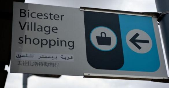 中国人狂爱比斯特惊动BBC,但这家折扣村早被外媒扒皮了