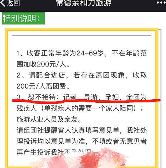 """湖南一旅行社组团""""不接待记者、孕妇""""被查处"""
