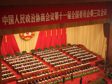 政协热议:经济结构调整是重点