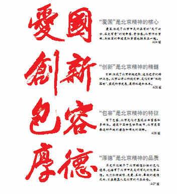 北京精神Beijing spirit-英语点津