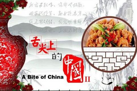 美食上的中国2美食英文舌尖抢鲜看之二(组图说法剑河县图片